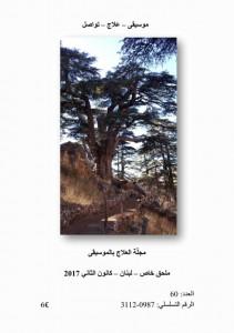 couverture_revue_musicotherapie_liban-1