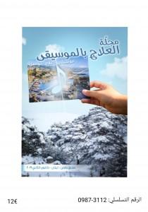 Revue_MTC_Liban langue-1