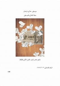 Revue en Arabe
